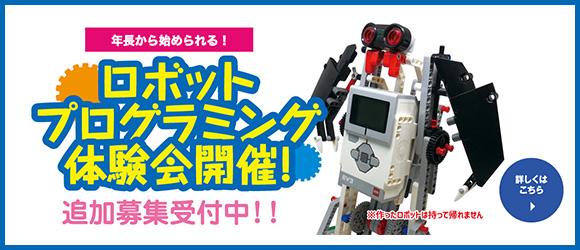 ロボットプログラミング体験会開催