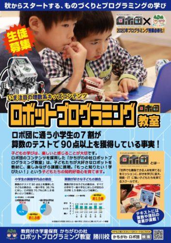 8月27日・31日 ロボットプログラミング教室体験会 参加募集中!!