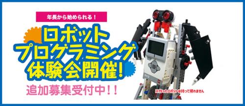 ロボットプログラミング体験会開催のお知らせ